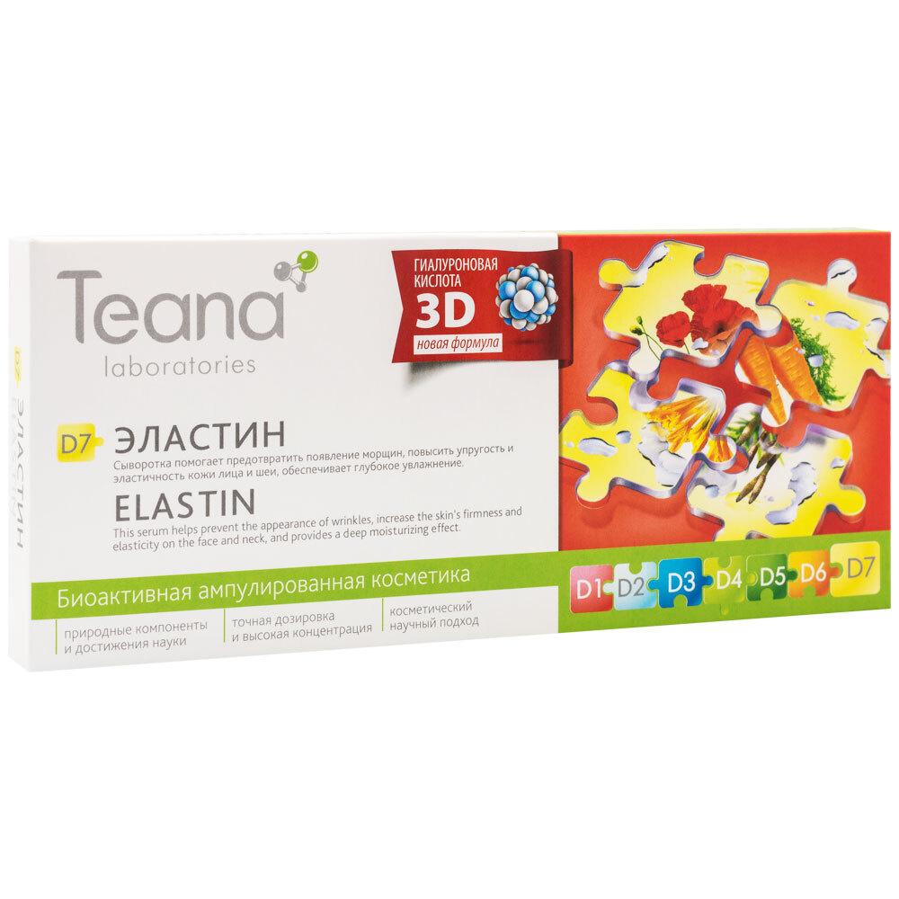 Teana Сыворотка D7 Эластин - 10амп по 2мл #1