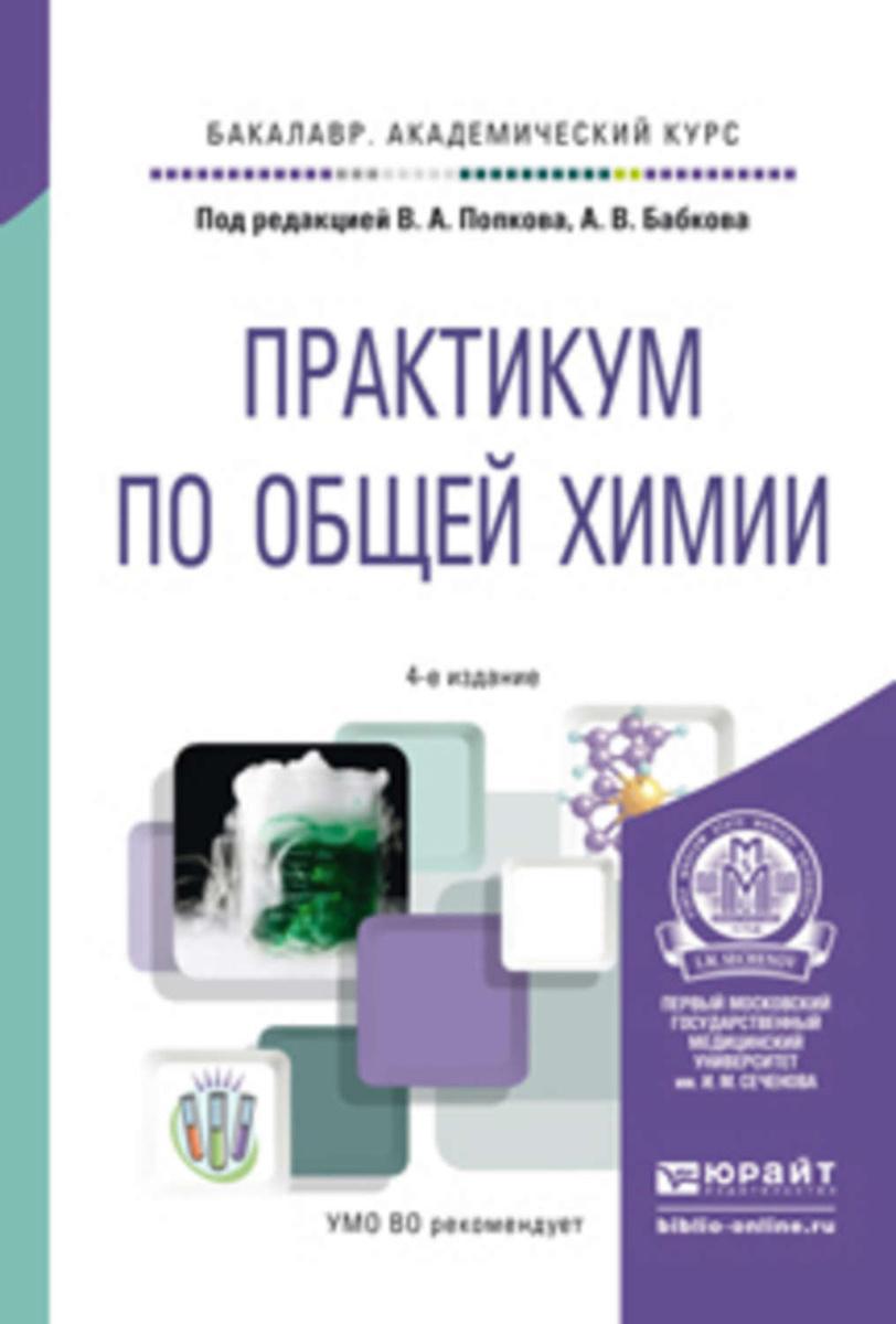 Практикум по общей химии 4-е изд. Учебное пособие для академического бакалавриата | Бабков Александр #1