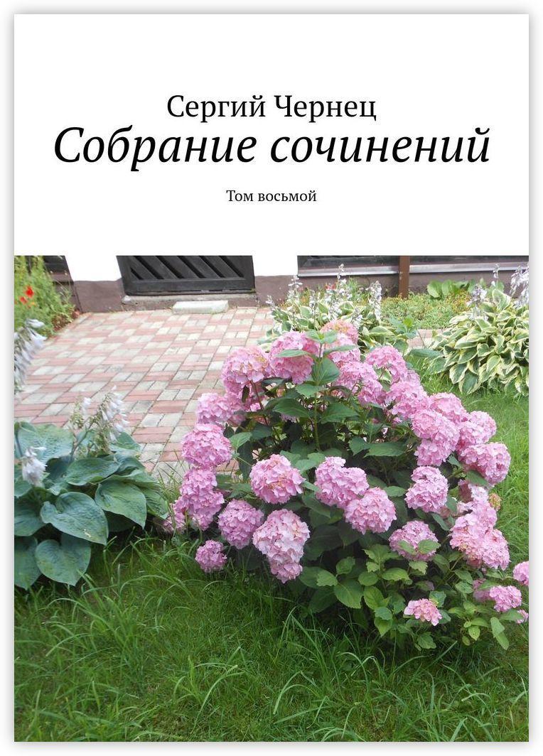 Собрание сочинений #1