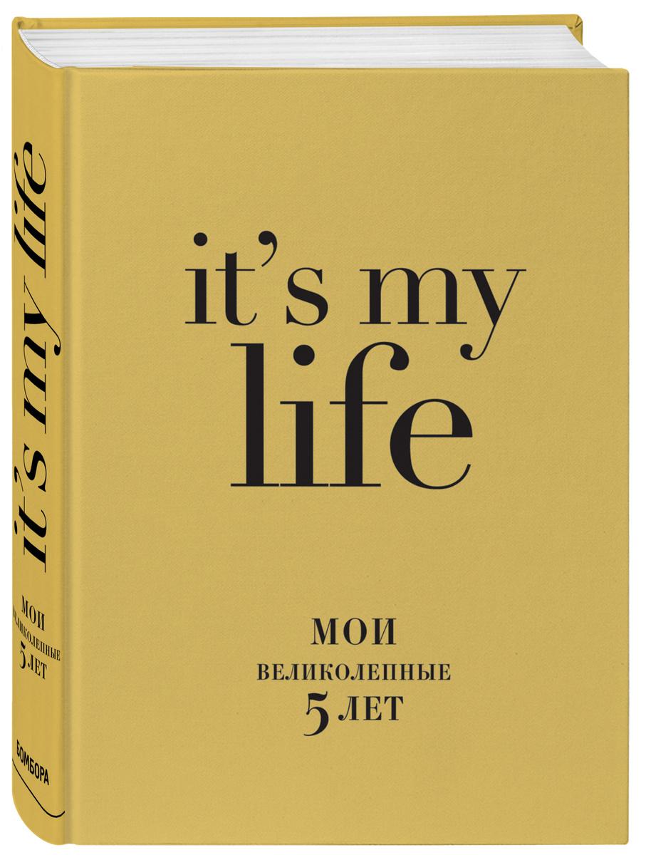 IT'S MY LIFE (золотая) (блок с вопросами) | Нет автора #1