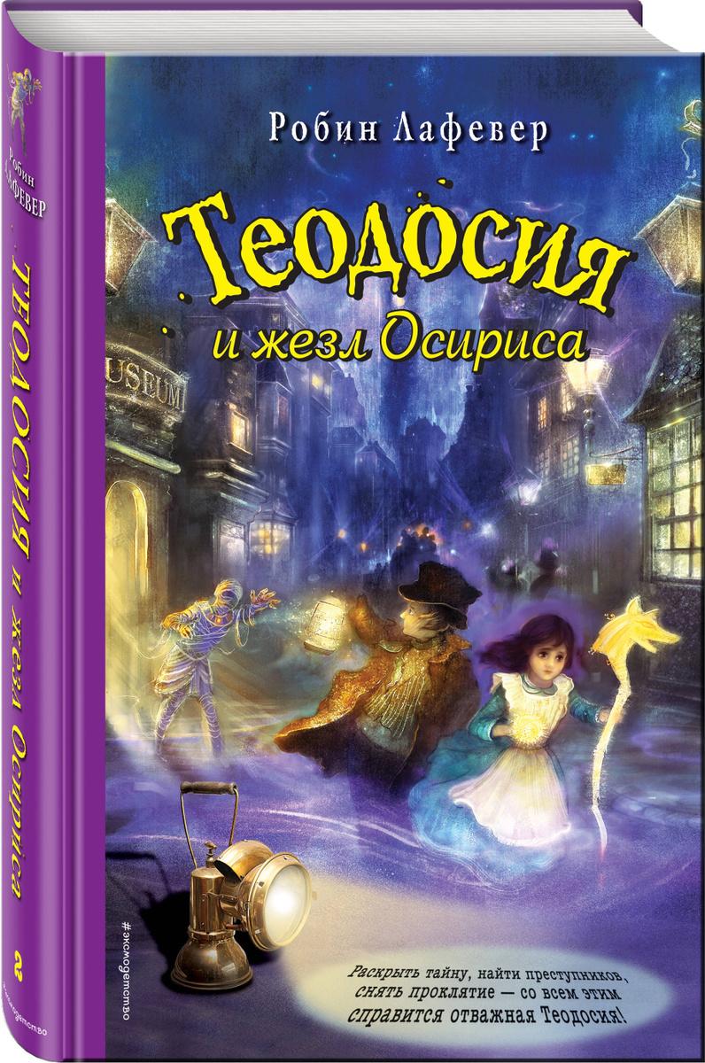 Теодосия и жезл Осириса | Лафевер Робин #1