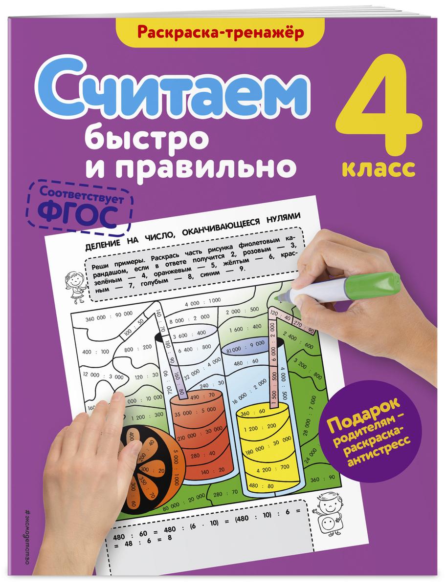 Считаем быстро и правильно. 4-й класс   Горохова Анна Михайловна  #1