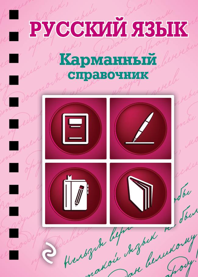Русский язык | Рагуля Владимир Алексеевич #1
