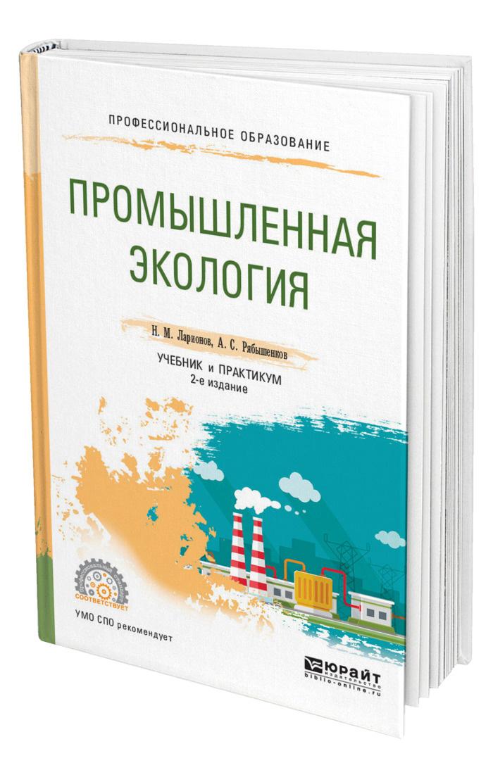Промышленная экология #1