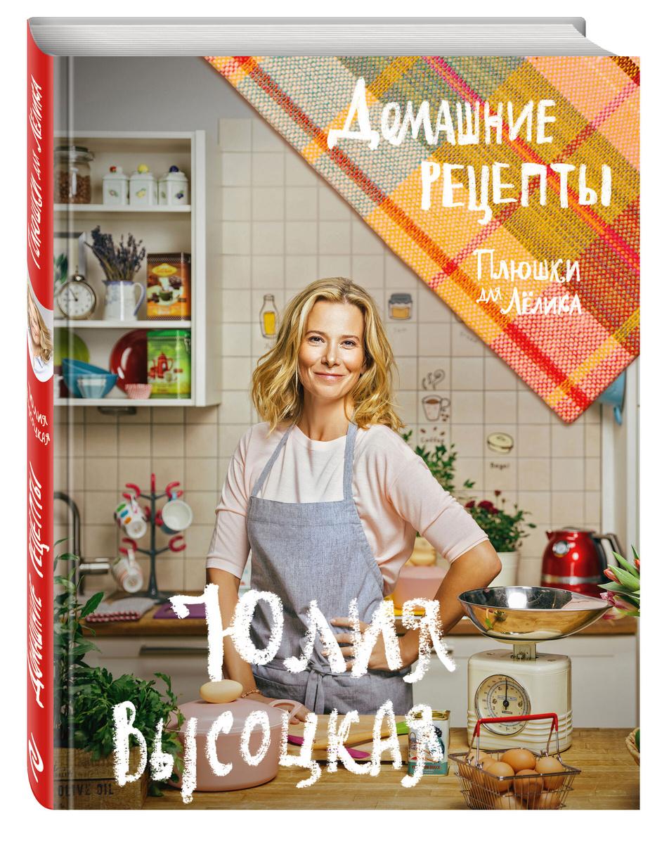 Плюшки для Лёлика. Домашние рецепты   Высоцкая Юлия Александровна  #1