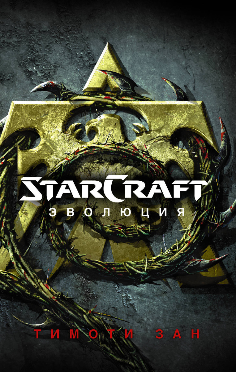 StarCraft: Эволюция   Зан Тимоти #1