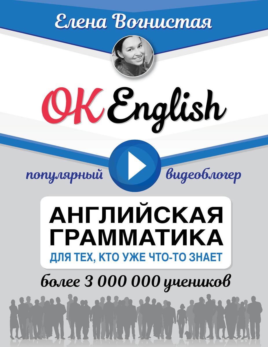 OK English! Английская грамматика для тех, кто уже что-то знает | Вогнистая Елена Викторовна  #1