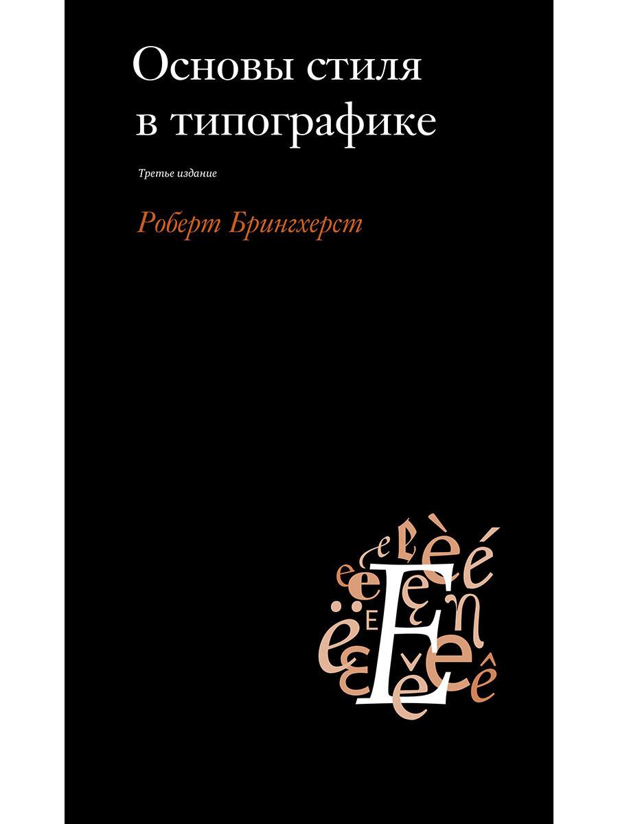 Основы стиля в типографике | Брингхерст Роберт #1