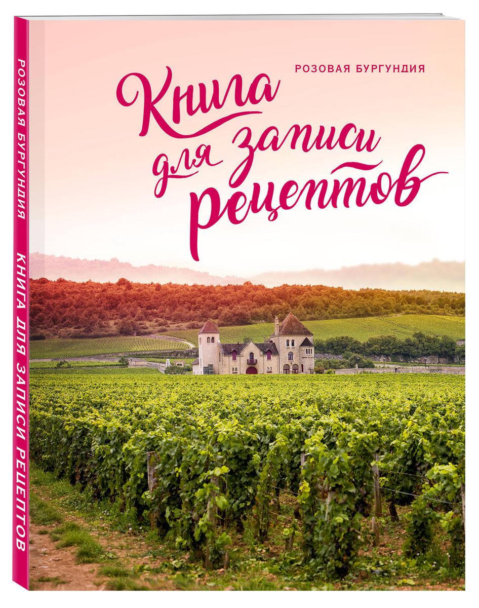 Книга для записи рецептов. Розовая Бургундия | Нет автора  #1