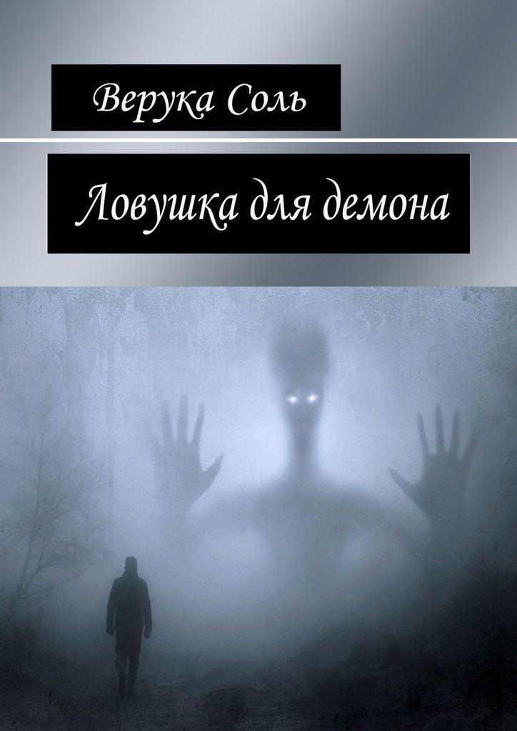 Ловушка для демона #1