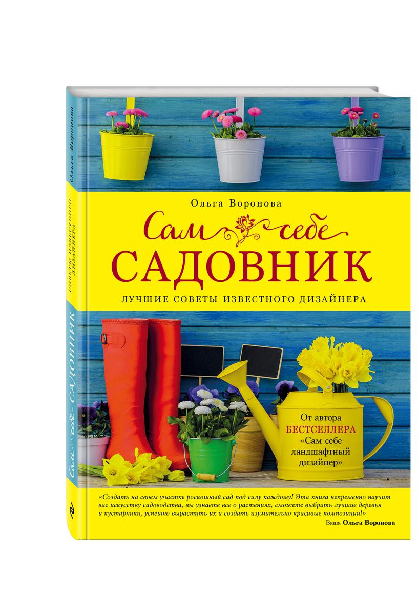 Сам себе садовник | Воронова Ольга Валерьевна #1