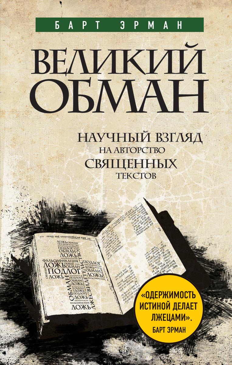 Великий обман: Научный взгляд на авторство священных текстов | Эрман Барт Д.  #1