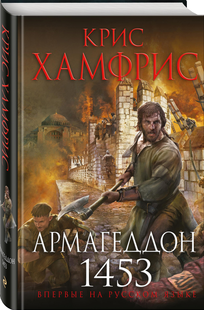 Армагеддон. 1453 | Хамфрис Крис #1