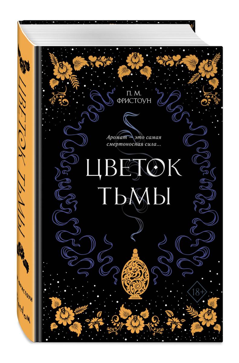 Цветок тьмы (#1) | Фристоун П. М. #1