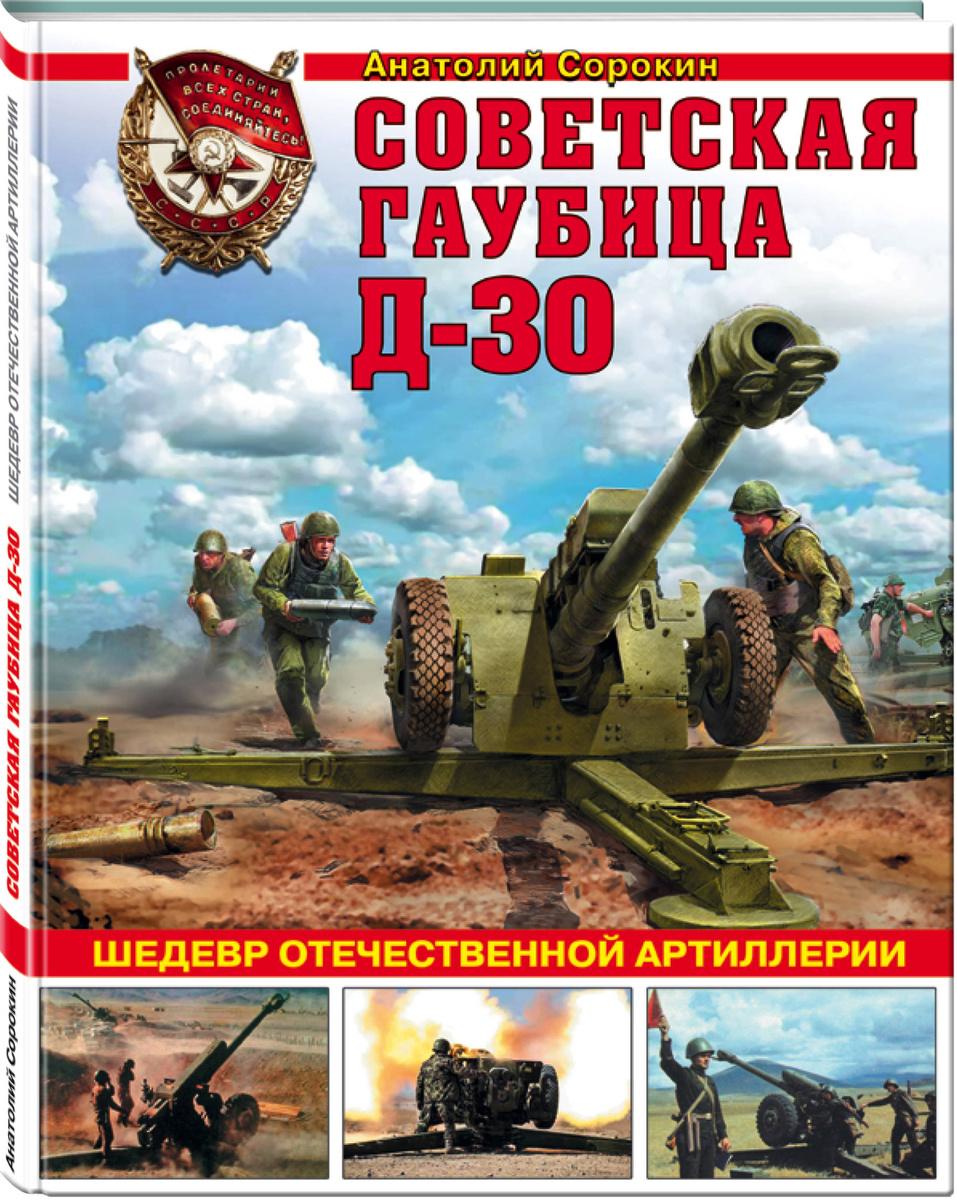 Советская гаубица Д-30. Шедевр отечественной артиллерии | Сорокин Анатолий Вячеславович  #1