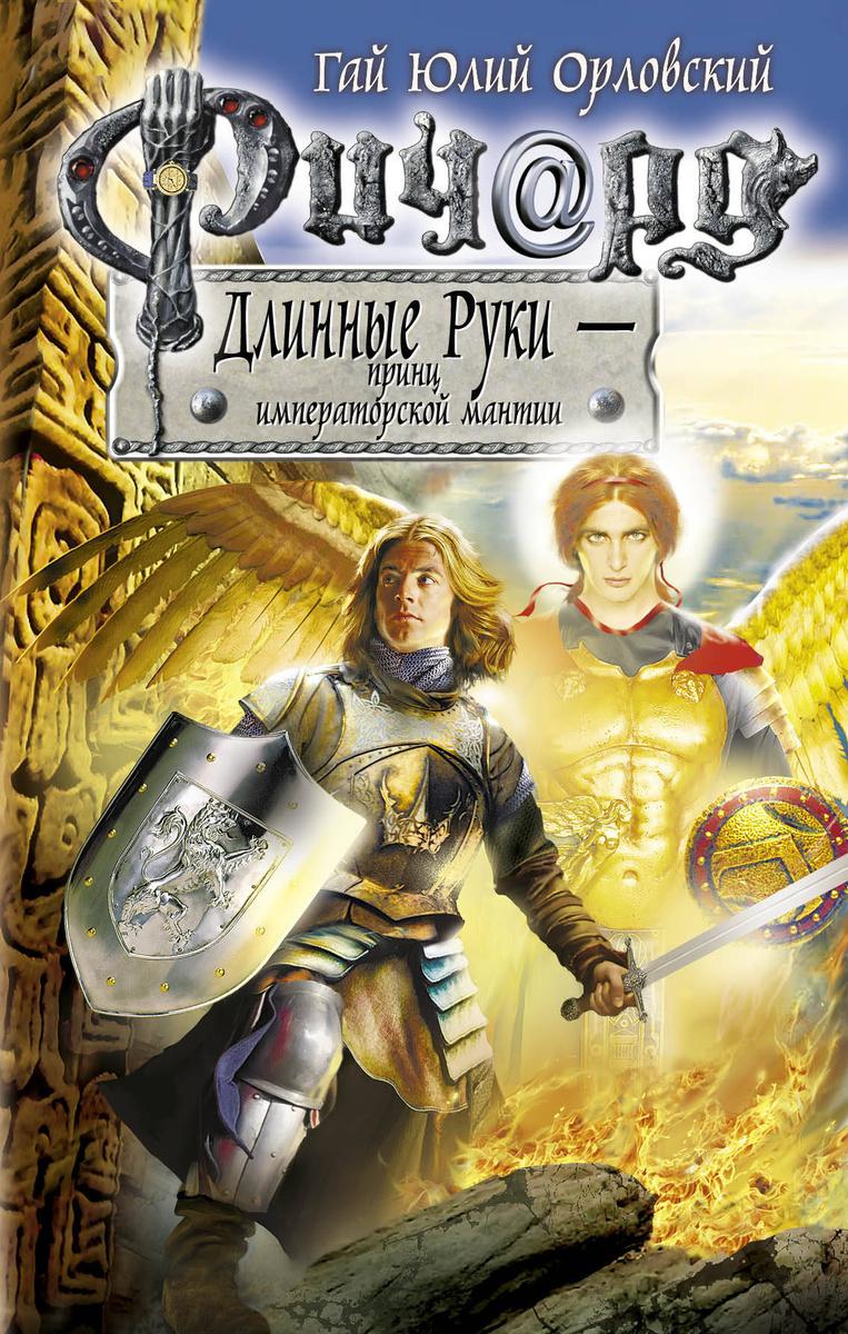 Ричард Длинные Руки - принц императорской мантии | Орловский Гай Юлий  #1
