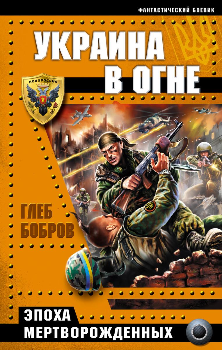 Украина в огне   Бобров Глеб Леонидович #1