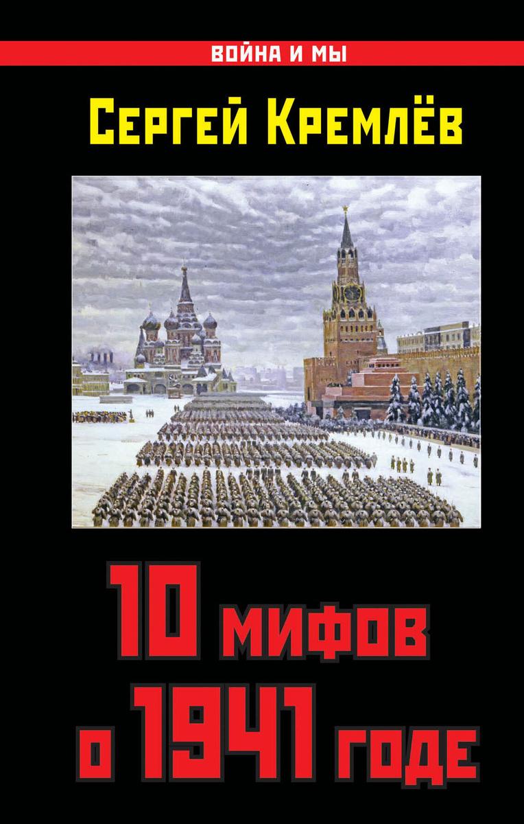 10 мифов о 1941 годе | Кремлев Сергей #1