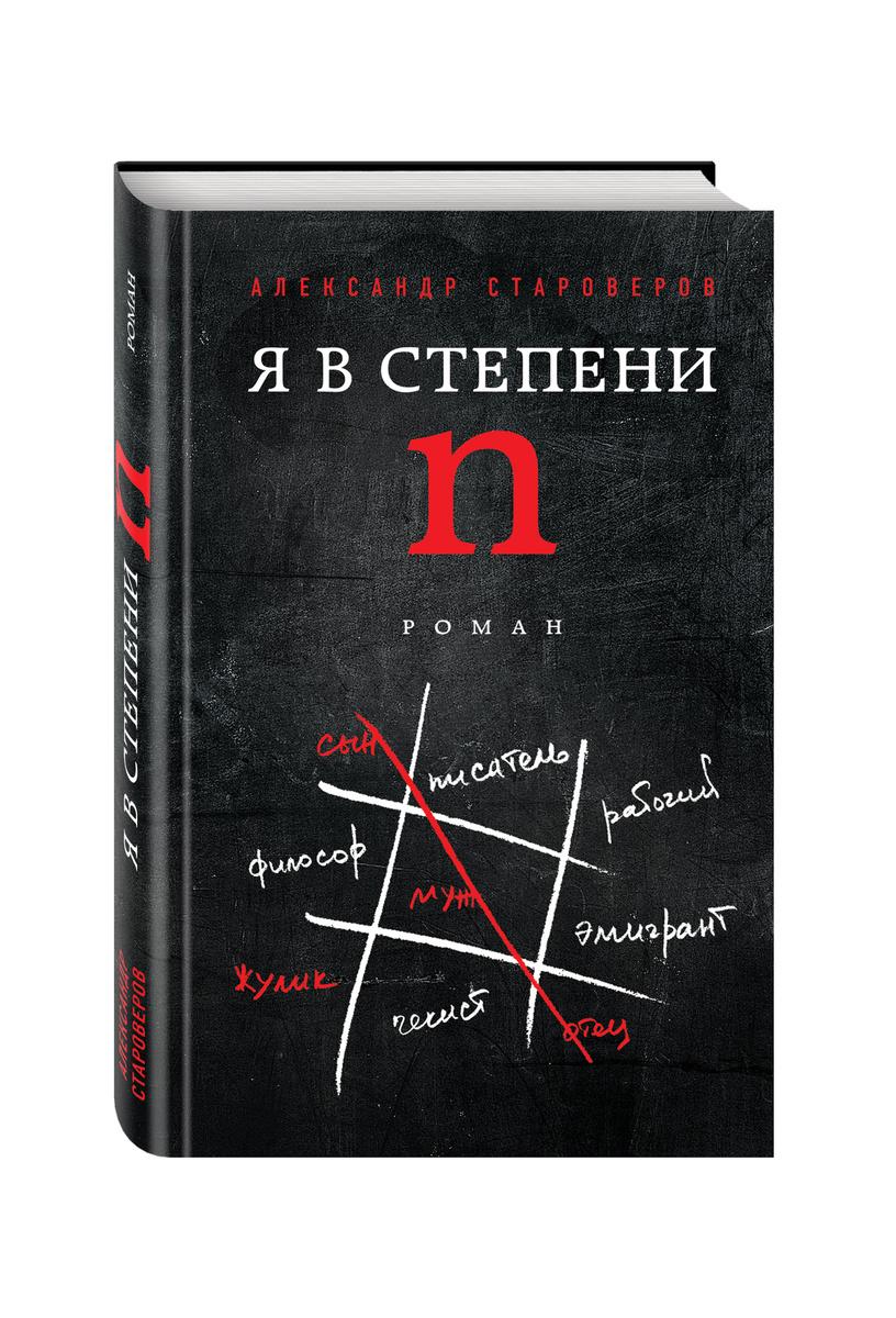 Я в степени N | Староверов Александр Викторович #1