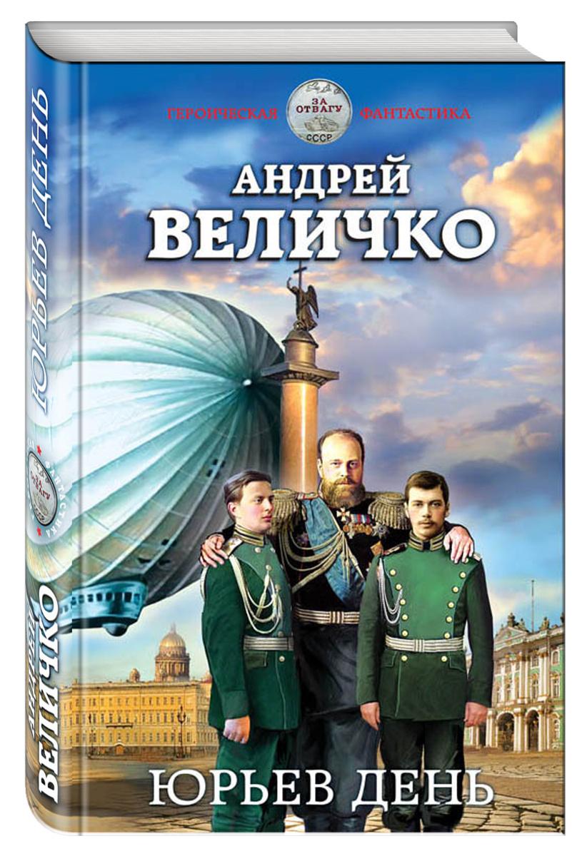 Юрьев день | Величко Андрей Феликсович #1