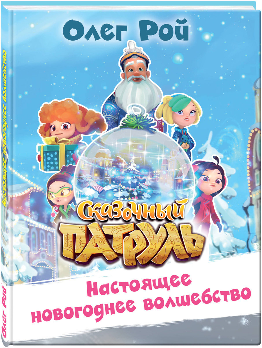Настоящее новогоднее волшебство   Рой Олег #1