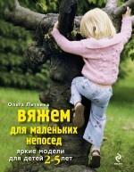 Вяжем для маленьких непосед. Яркие модели для детей 2-5 лет | Литвина Ольга Сергеевна  #1