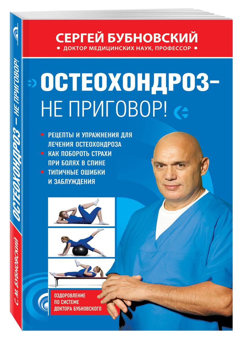 Остеохондроз - не приговор! | Бубновский Сергей Михайлович  #1