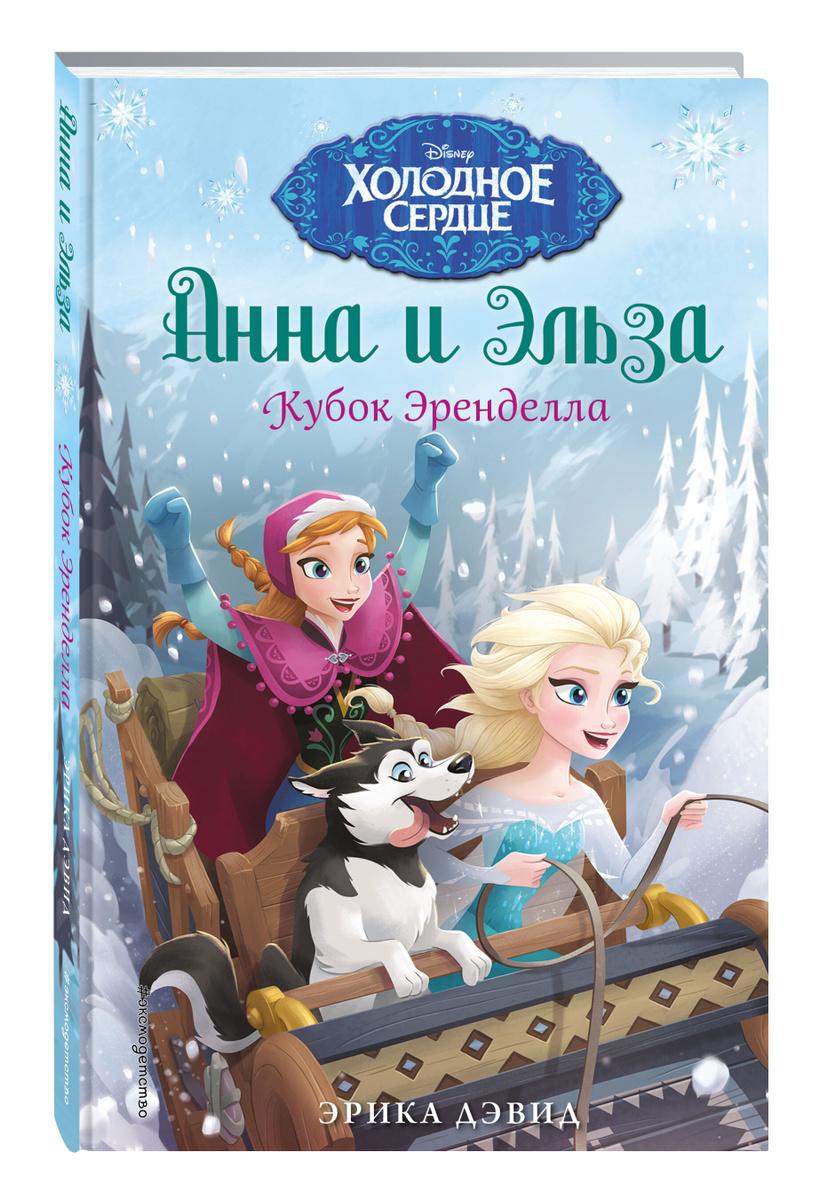 (2020)Кубок Эренделла / Anna & Elsa. The Arendelle Cup | Дэвид Эрика #1