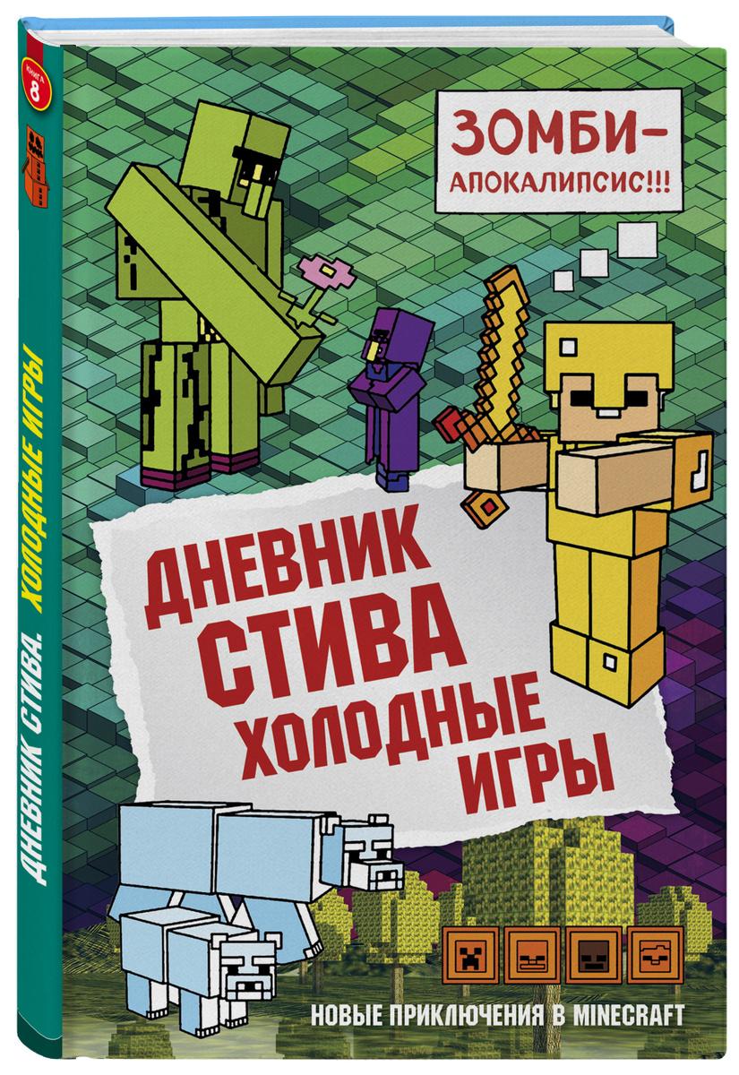 Дневник Стива. Книга 8. Холодные игры | Гитлиц А. В. #1