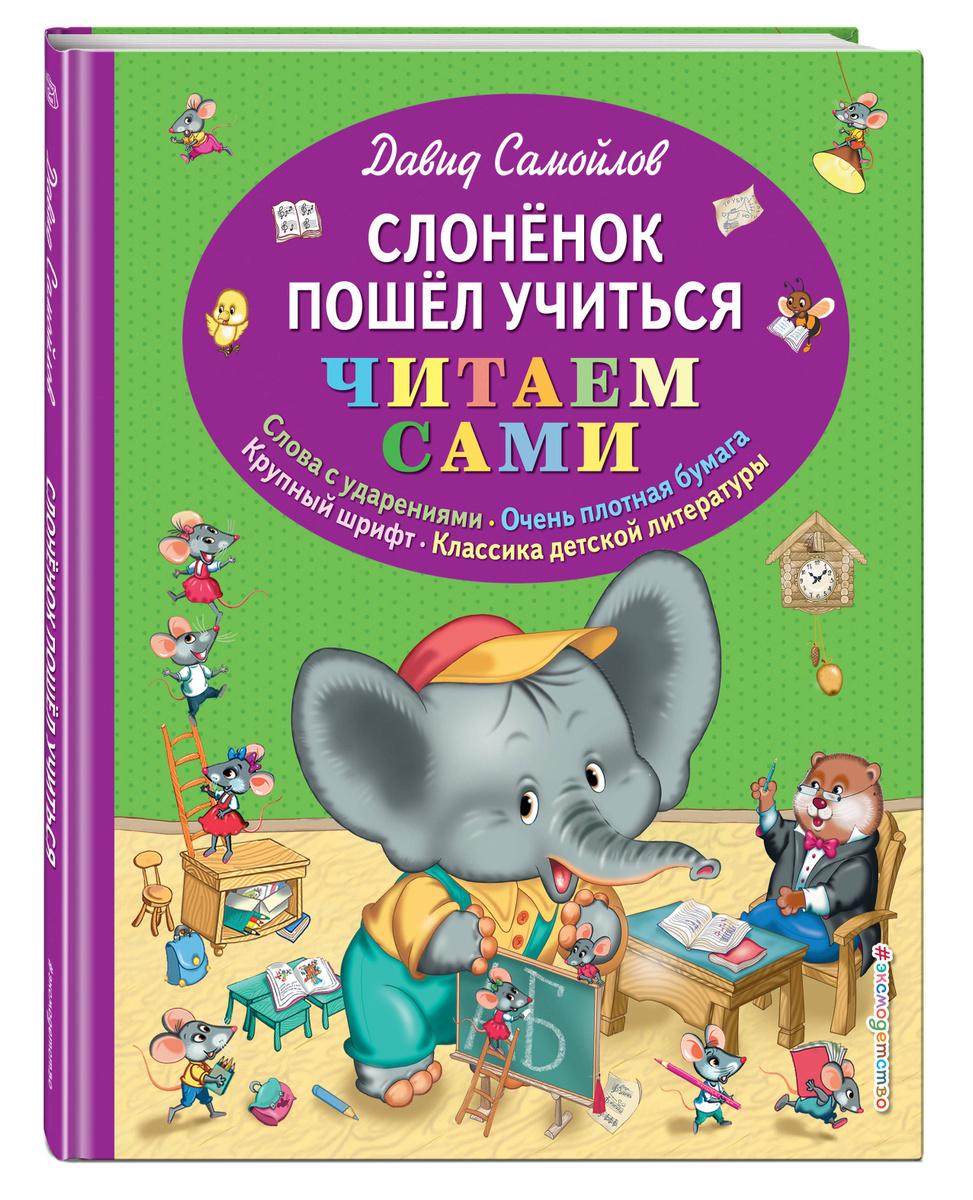 (2018)Слоненок пошел учиться | Самойлов Давид Самуилович #1