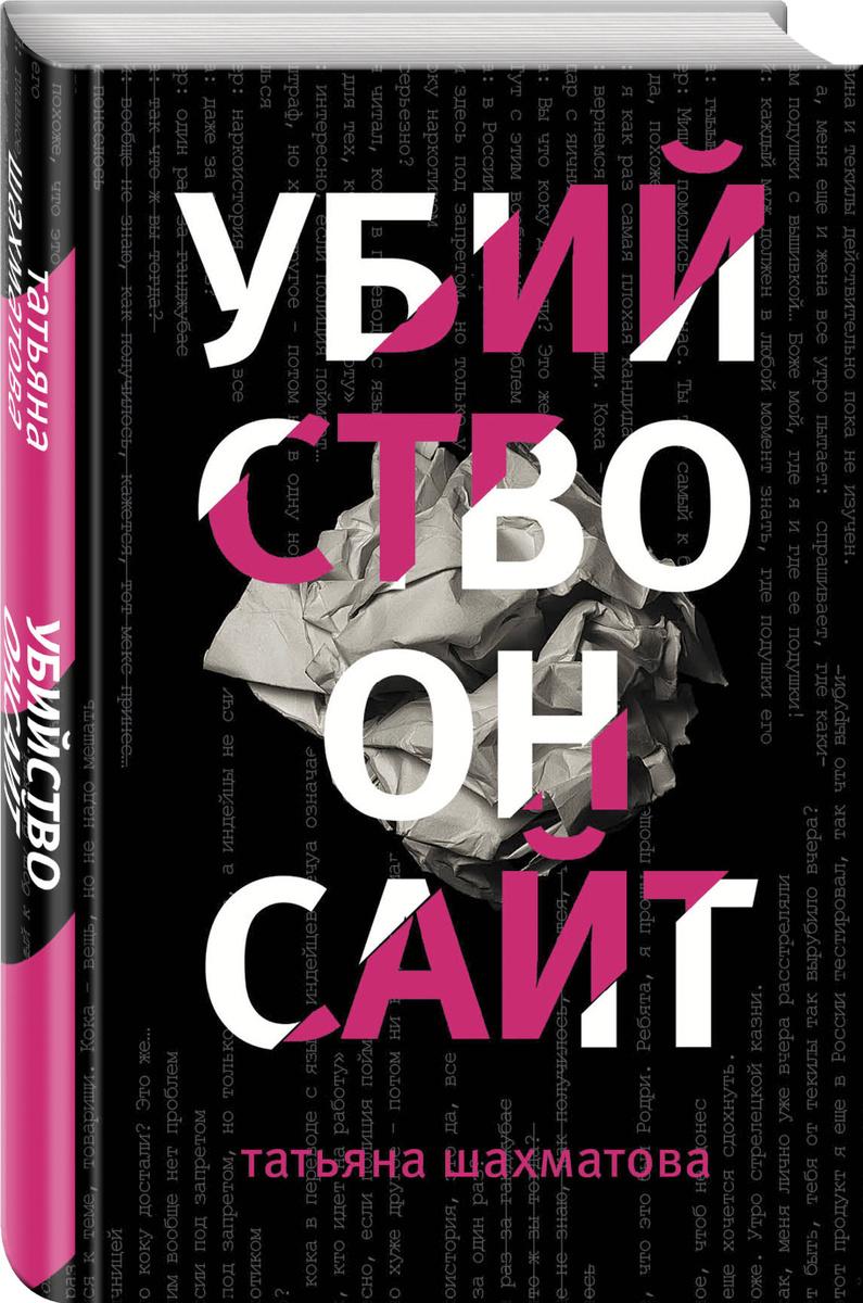 Убийство онсайт | Шахматова Татьяна Сергеевна #1