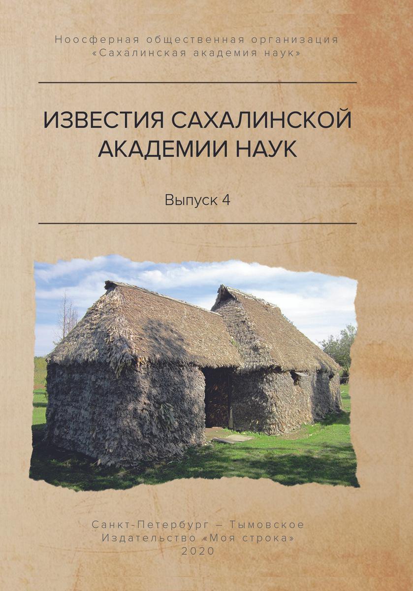 Известия Сахалинской академии наук #1