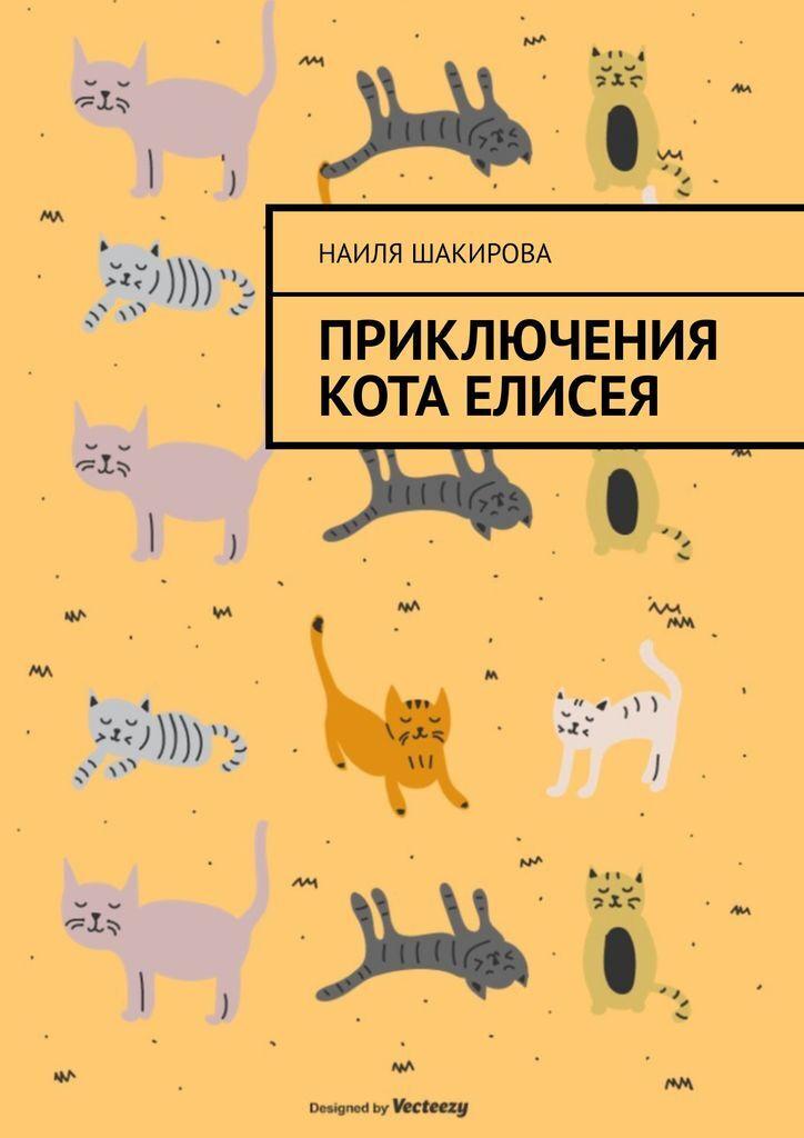Приключения кота Елисея #1