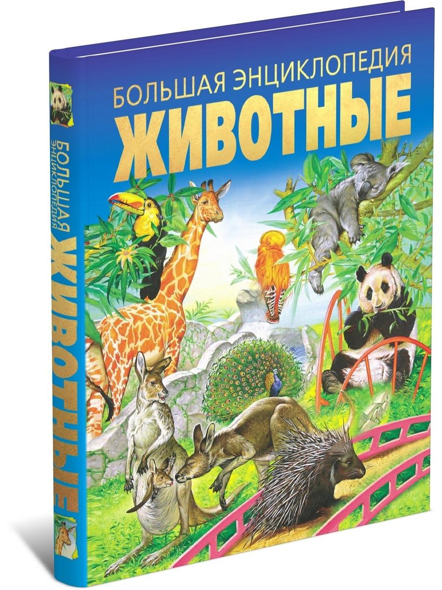Большая энциклопедия. Животные #1