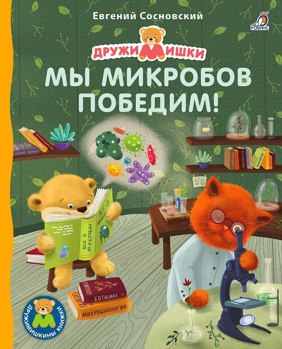 Мы микробов победим! Книжка-картонка   Сосновский Евгений Анатольевич  #1
