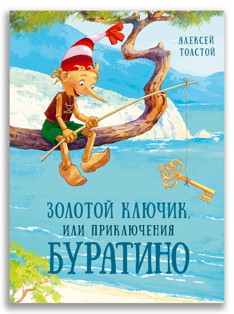 Золотой ключик, или Приключения Буратино | Толстой Алексей Николаевич  #1