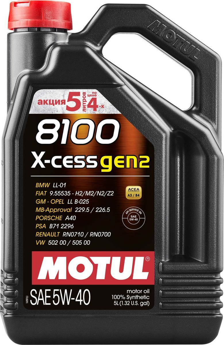 Моторное масло MOTUL 8100 X-CESS 5W-40 Синтетическое 5 л. #1