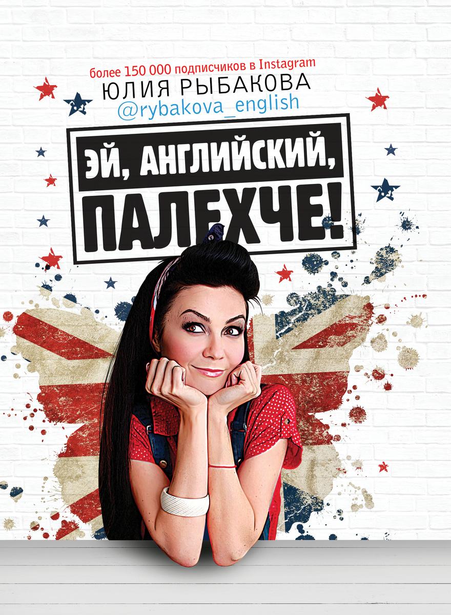 Эй, английский, палехче | Рыбакова Юлия Андреевна #1
