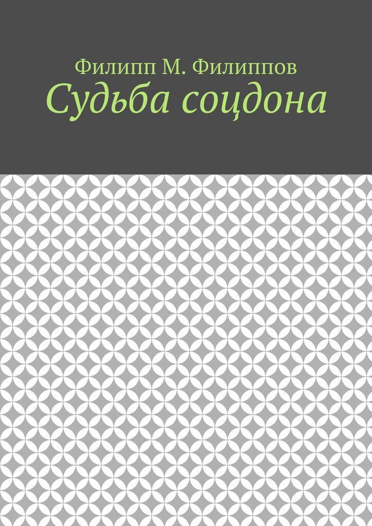 Судьба соцдона #1