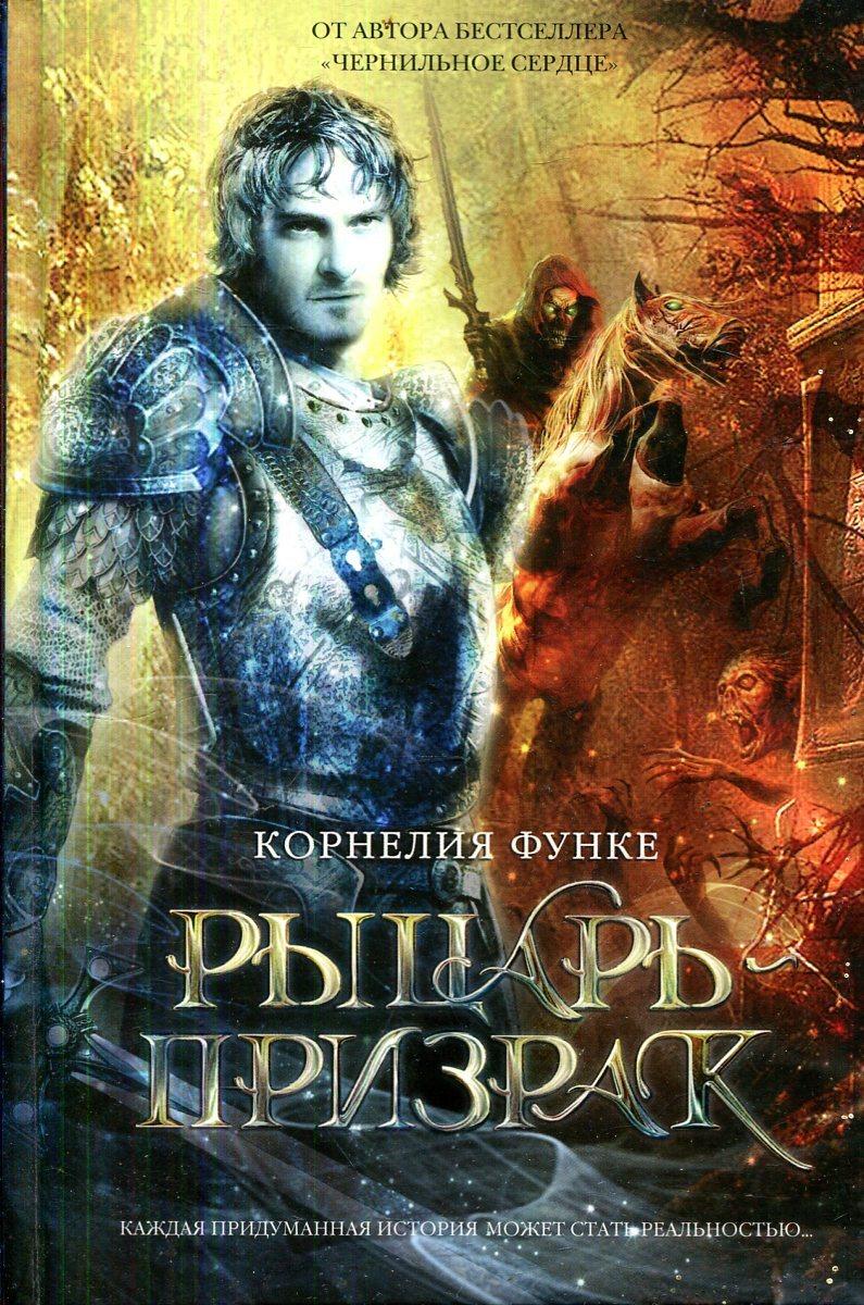 Рыцарь-призрак | Функе Корнелия #1