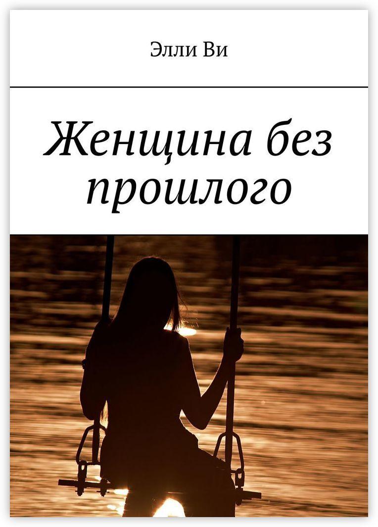 Женщина без прошлого #1