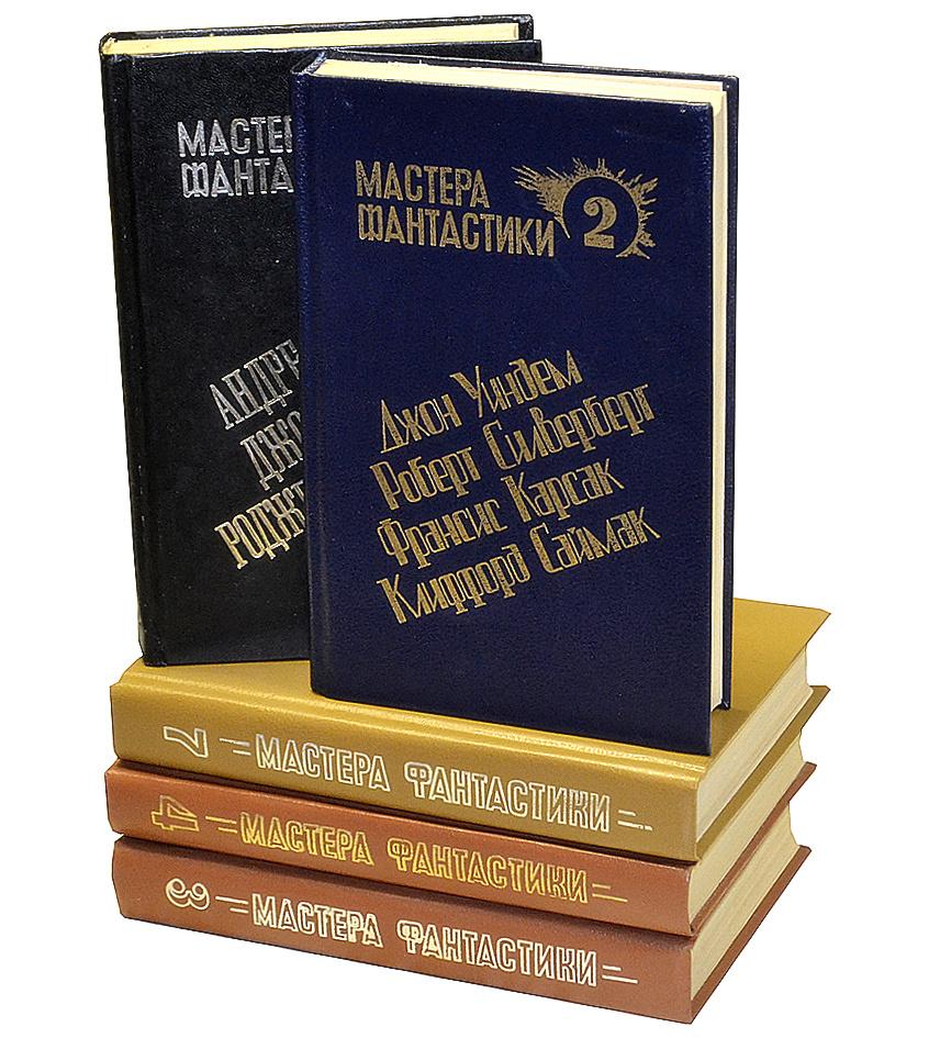 Мастера фантастики (Комплект из 5 книг)   Желязны Роджер, Андерсон Пол  #1