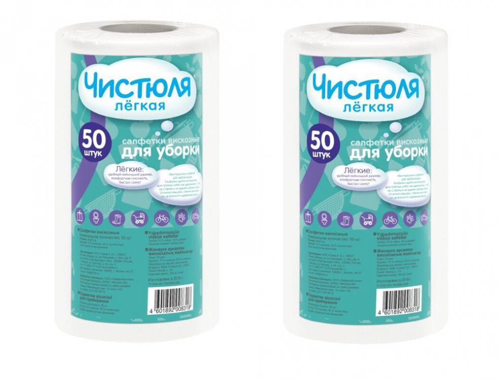 Салфетки для уборки Чистюля, 50 шт, 2 уп. #1