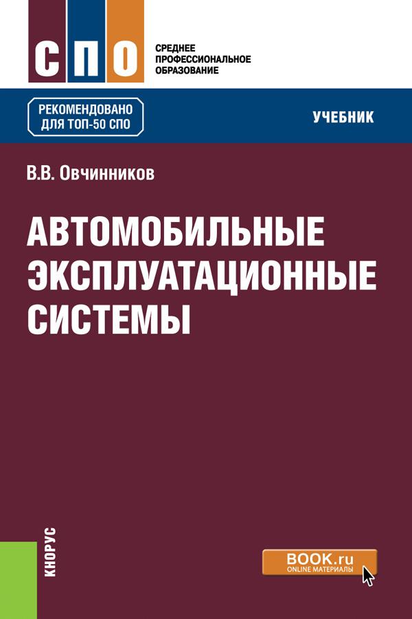 Автомобильные эксплуатационные системы. (СПО). Учебник.   Овчинников Виктор Васильевич  #1