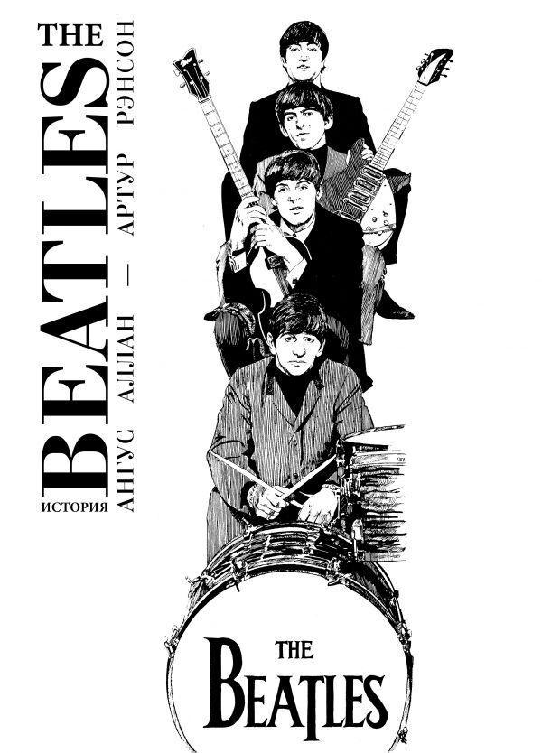The Beatles. История | Аллан Ангус, Рэнсон Артур #1
