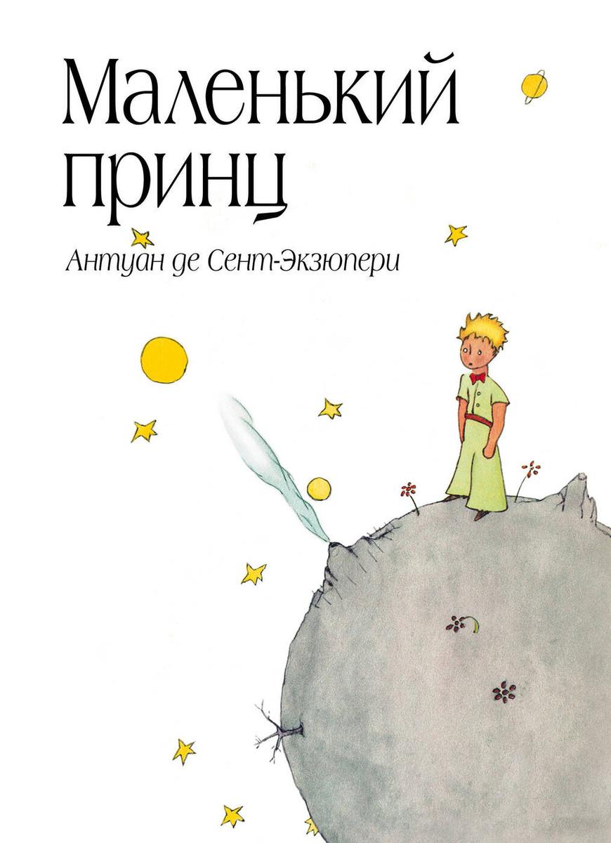 Маленький принц (рис. автора) (в суперобложке) / Le Petit Prince #1
