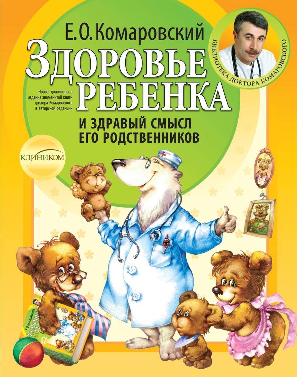 Здоровье ребенка и здравый смысл его родственников. 2-е изд., перераб. и доп.  #1