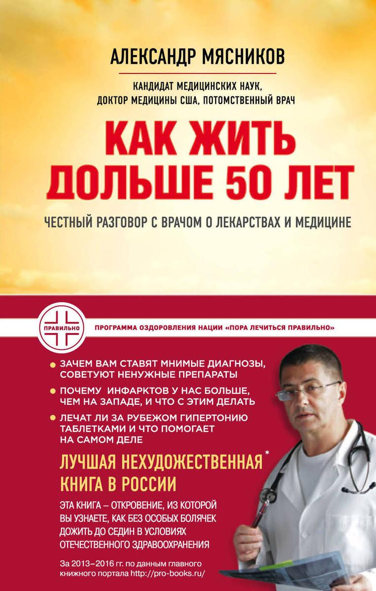 Как жить дольше 50 лет: честный разговор с врачом о лекарствах и медицине (нов.оф.)  #1