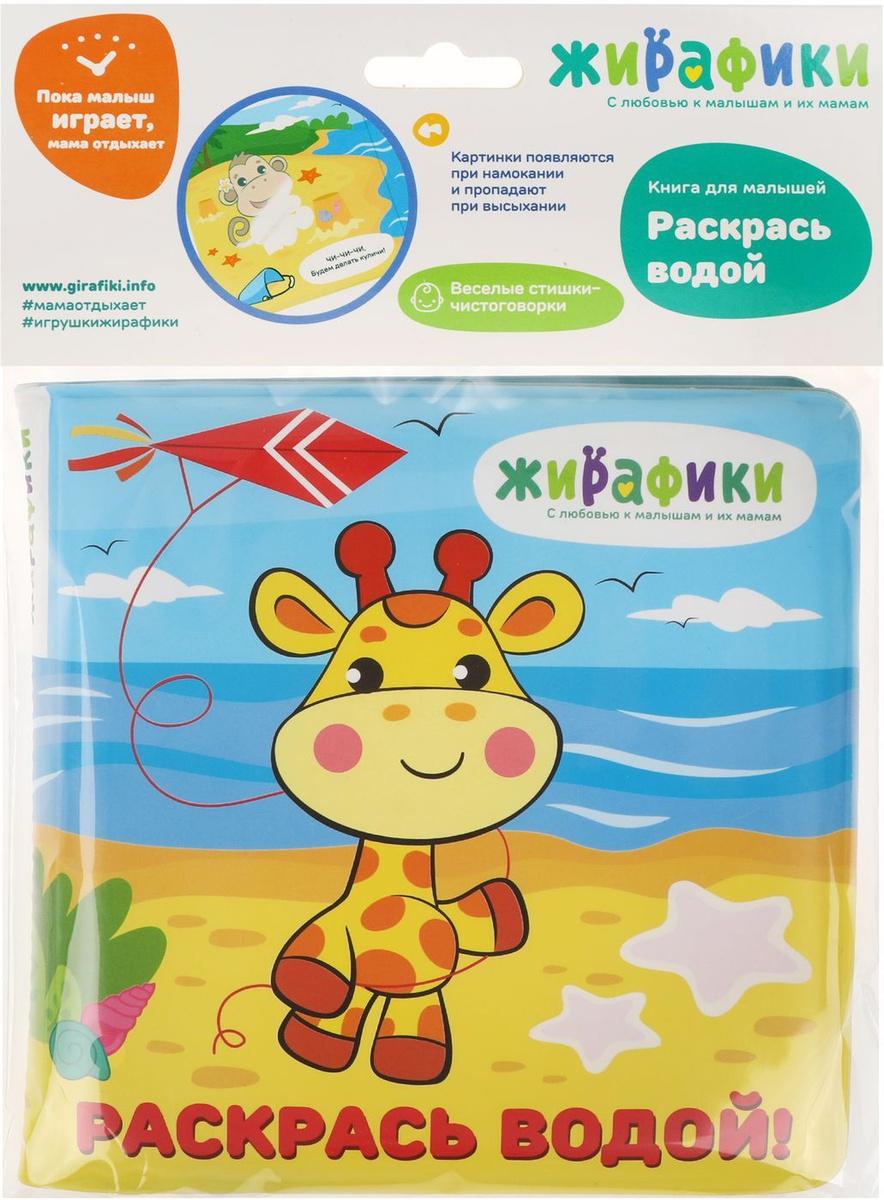 """Игрушка-книжка для купания Жирафики """"Раскрась водой"""", 14х14 см, со стишками, эффект появления картинок, #1"""