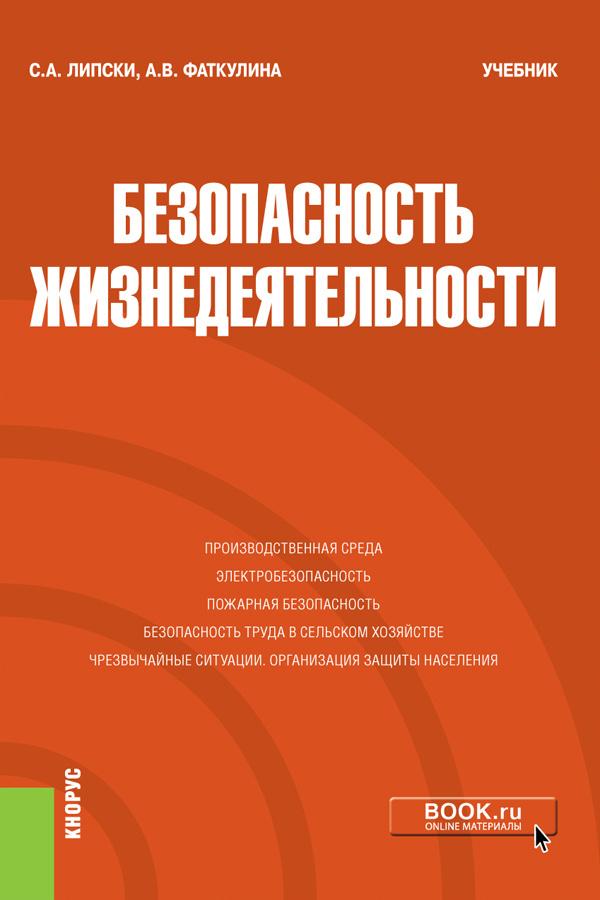 Безопасность жизнедеятельности. (Бакалавриат). Учебник | Липски Станислав Анджеевич  #1